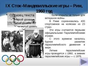 В 2000 году Международный олимпийский комитет и Международный паралимпийский