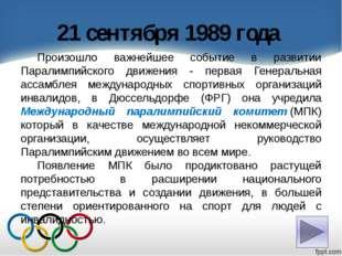 21 сентября 1989 года Произошло важнейшее событие в развитии Паралимпийского