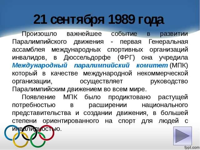 21 сентября 1989 года Произошло важнейшее событие в развитии Паралимпийского...