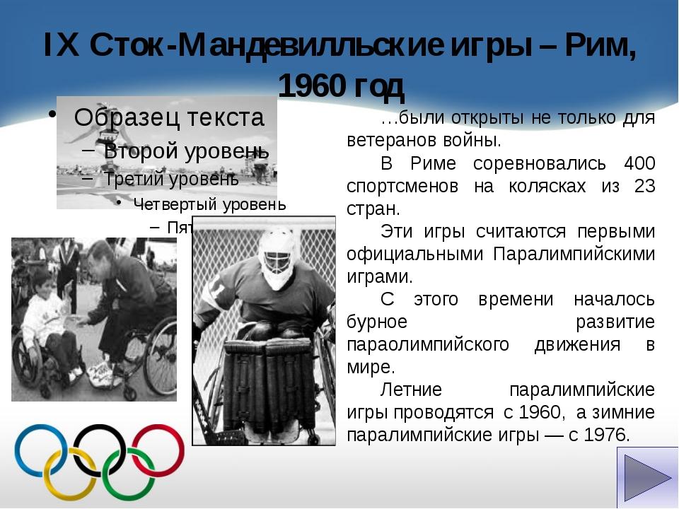 В 2000 году Международный олимпийский комитет и Международный паралимпийский...
