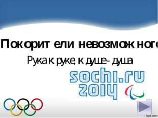 Сборная СССР Впервыесборная СССРприняла участие в Паралимпийских зимних игр
