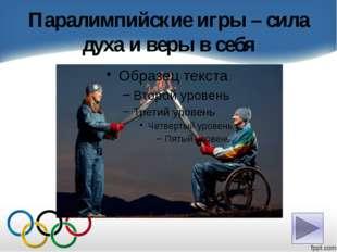 Символы паралимпийских игр «Девиз» Гимн Талисманы паралимпийских игр 2014г.