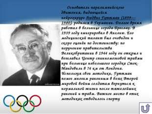 Основатель паралимпийского движения, выдающийся нейрохирургЛюдвиг Гуттман (1