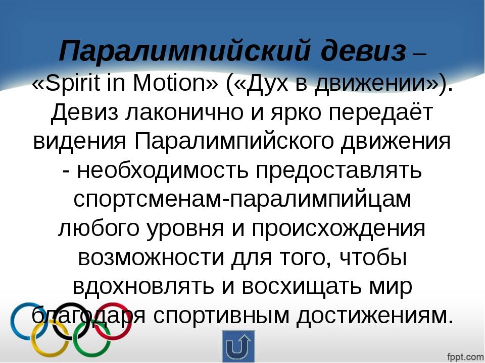 !Ура – мы долго ждали и дождались! 7 марта церемония открытия паралимпийских...