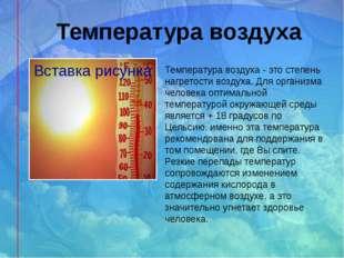 Температура воздуха Температура воздуха - это степень нагретости воздуха. Для
