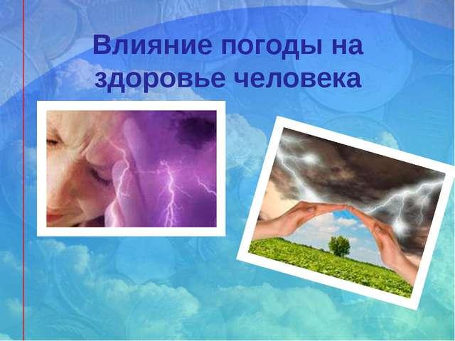 Влияние погоды на здоровье человека