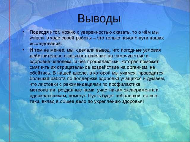 Выводы Подводя итог, можно с уверенностью сказать, то о чём мы узнали в ходе...