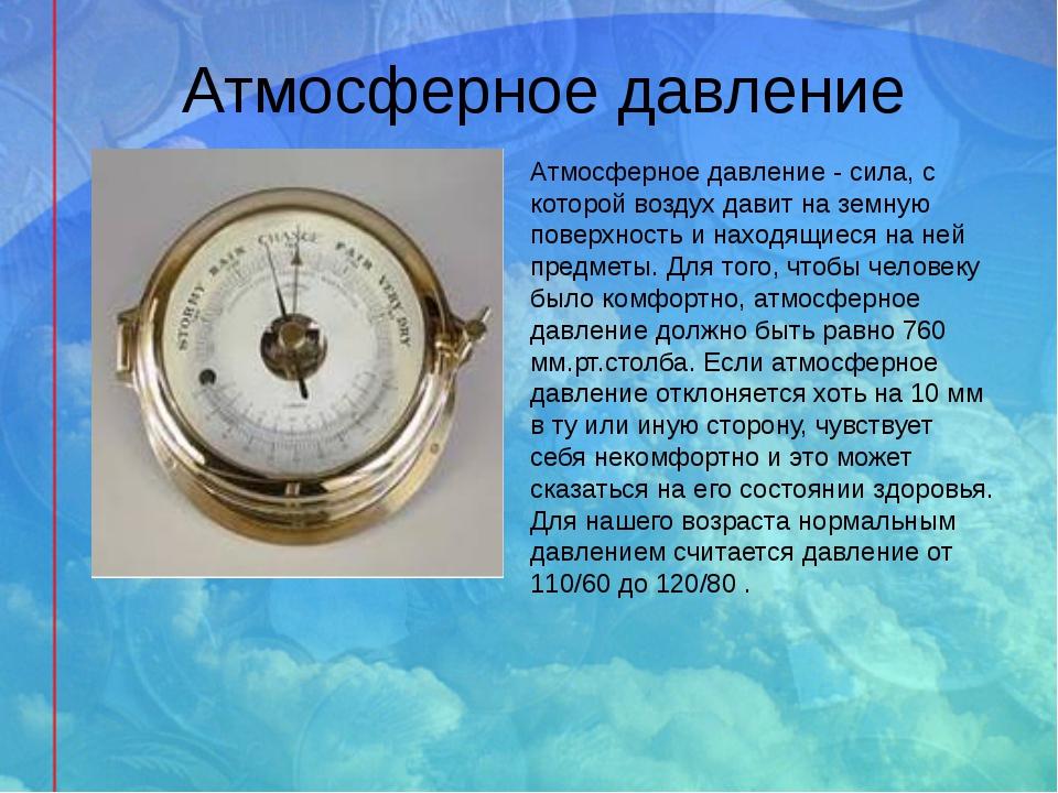 Атмосферное давление Атмосферное давление - сила, с которой воздух давит на з...