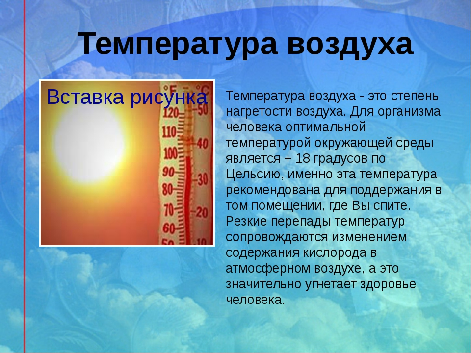 Температура воздуха Температура воздуха - это степень нагретости воздуха. Для...