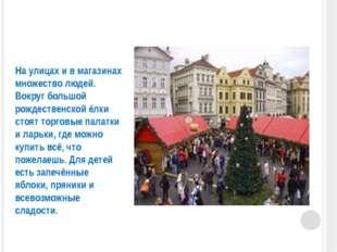 На улицах и в магазинах множество людей. Вокруг большой рождественской ёлки с