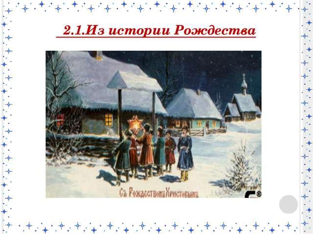 2.1.Из истории Рождества