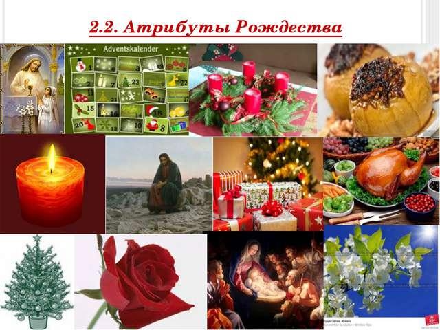 2.2. Атрибуты Рождества