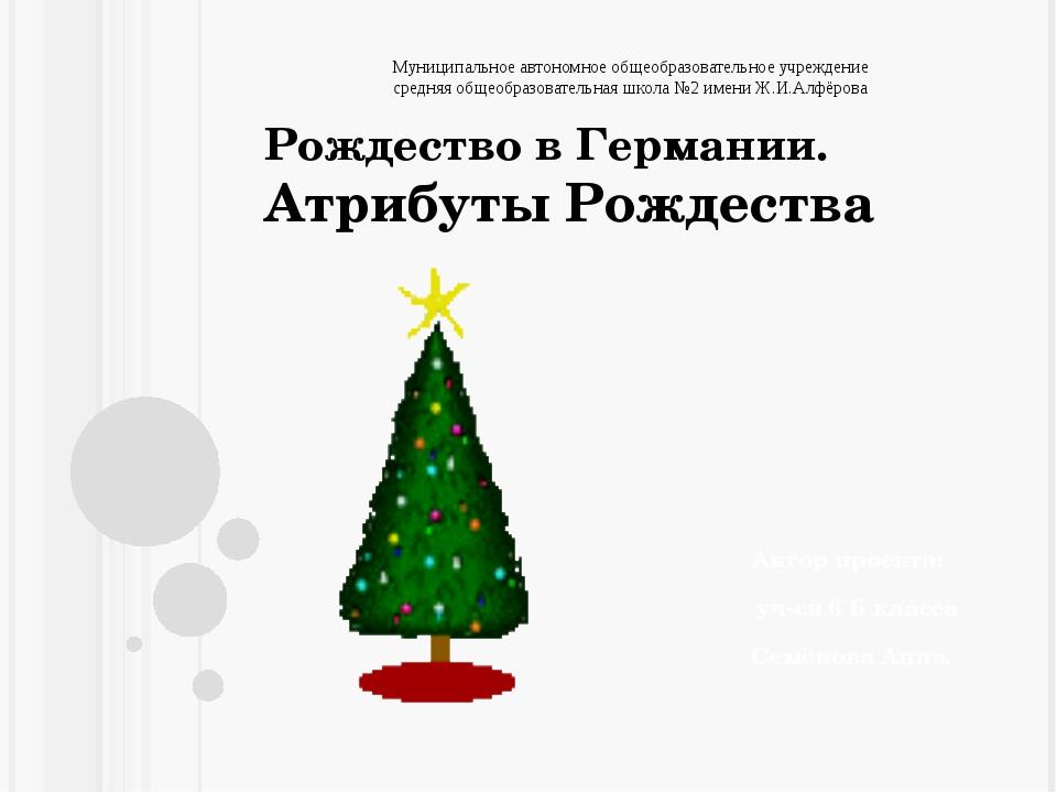 Рождество в Германии. Атрибуты Рождества Автор проекта: уч-ся 6 Б класса Семё...