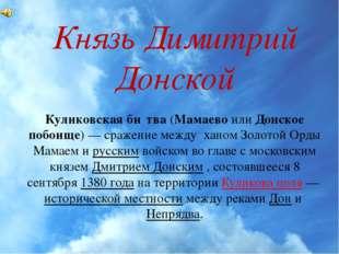 Князь Димитрий Донской Куликовская би́тва (МамаевоилиДонское побоище)— сра