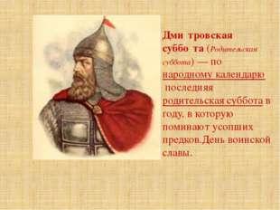 Дми́тровская суббо́та(Родительская суббота) — по народному календарюпоследн