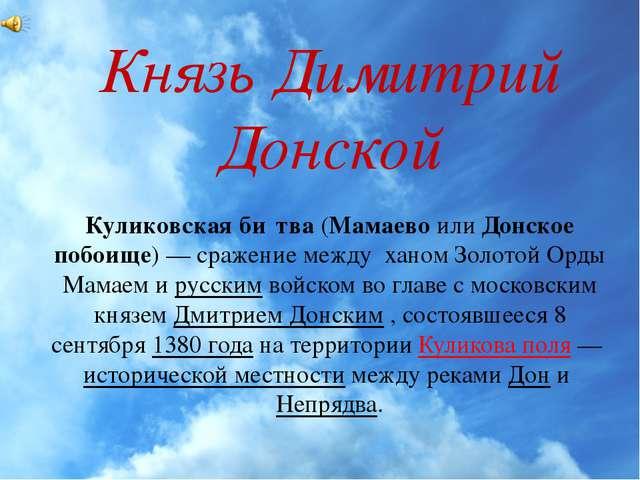 Князь Димитрий Донской Куликовская би́тва (МамаевоилиДонское побоище)— сра...