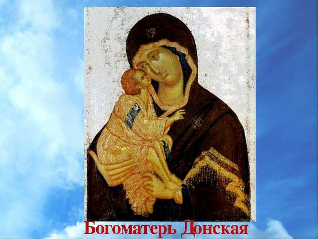 Богоматерь Донская