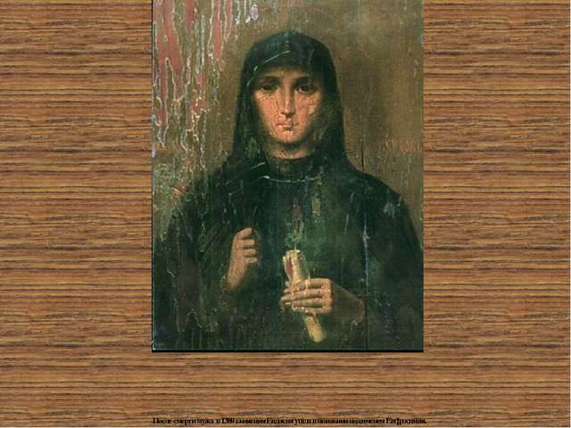 После смерти мужа в 1389 г.княгиня Евдокия ушла в монахини под именем Евфроси...