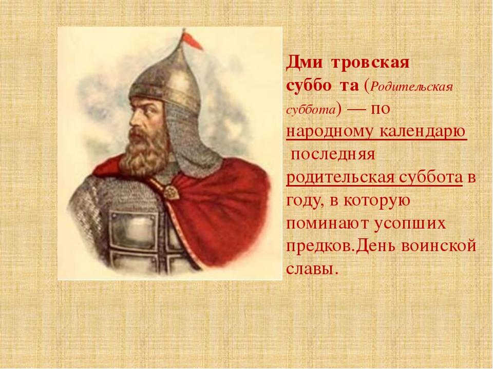 Дми́тровская суббо́та(Родительская суббота) — по народному календарюпоследн...