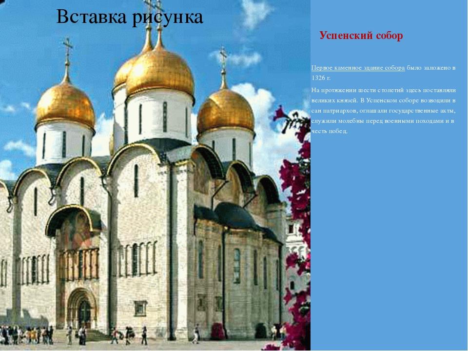 Успенский собор Первое каменное здание соборабыло заложено в 1326 г. На прот...