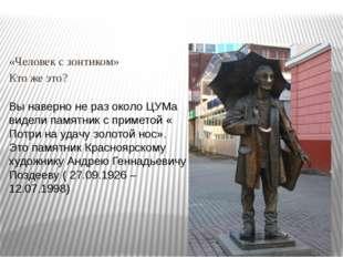 «Человек с зонтиком» Кто же это? Вы наверно не раз около ЦУМа видели памятни