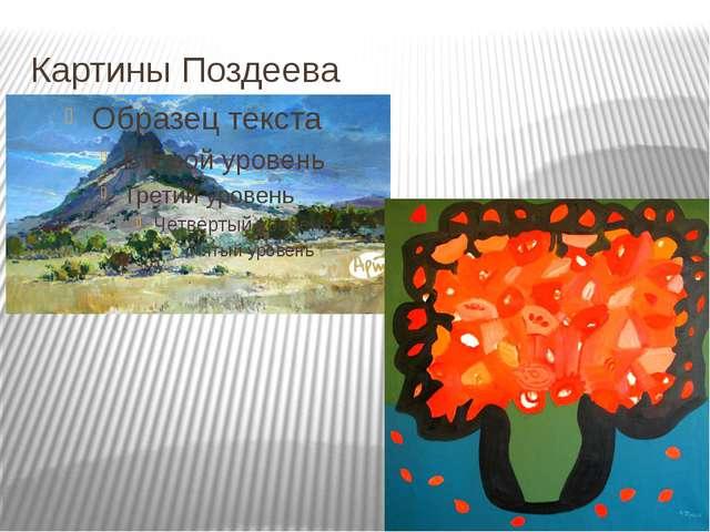 Картины Поздеева
