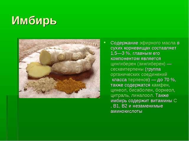 Имбирь Содержаниеэфирного маслав сухих корневищах составляет 1,5—3%, главн...