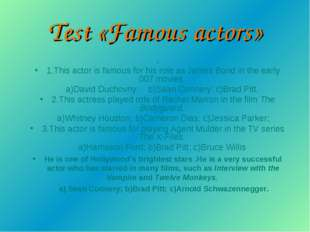 Test «Famous actors» . 1.This actor is famous for his role as James Bond in t