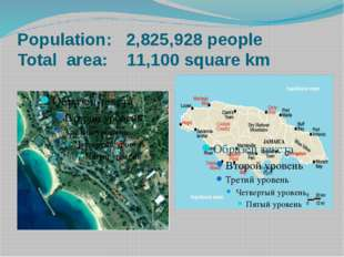 Population: 2,825,928 people Total area: 11,100 square km