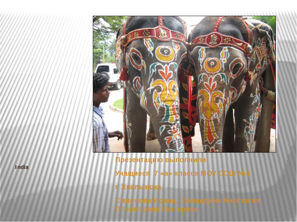India Презентацию выполнили: Учащиеся 7 «а» класса МОУ СОШ №3 г. Хвалынска См...