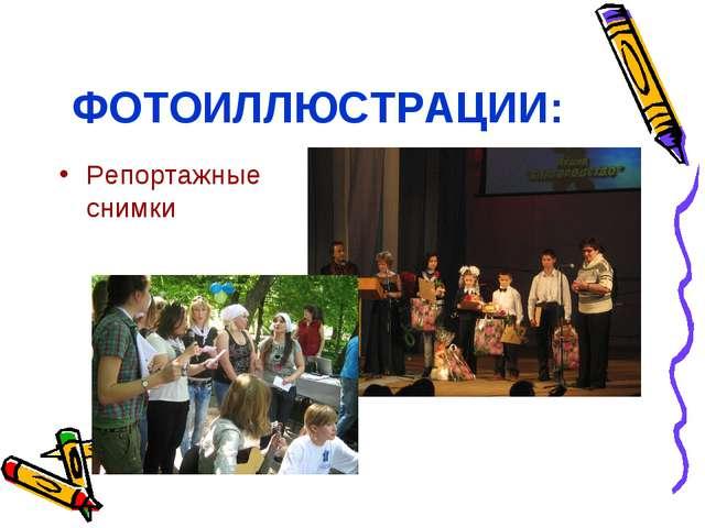 ФОТОИЛЛЮСТРАЦИИ: Репортажные снимки