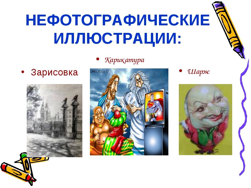 НЕФОТОГРАФИЧЕСКИЕ ИЛЛЮСТРАЦИИ: Зарисовка Карикатура Шарж