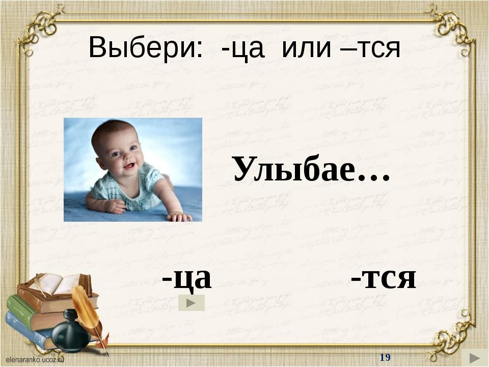 Интернет – ресурсы: http://lib.convdocs.org/docs/index-58154.html ученик с кн...