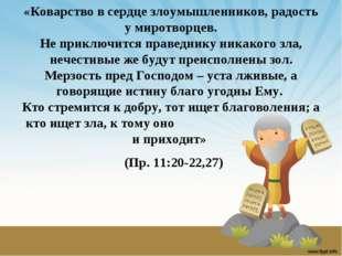 «Коварство в сердце злоумышленников, радость у миротворцев. Не приключится пр
