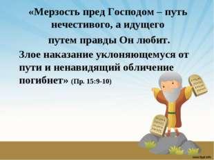 «Мерзость пред Господом – путь нечестивого, а идущего путем правды Он любит.