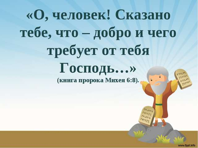 «О, человек! Сказано тебе, что – добро и чего требует от тебя Господь…» (книг...
