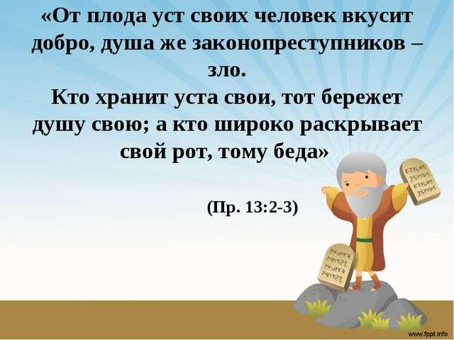 «От плода уст своих человек вкусит добро, душа же законопреступников – зло. К...