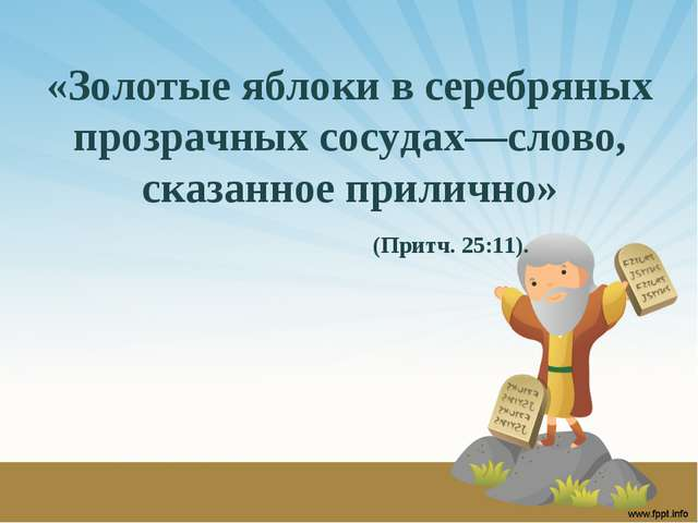 «Золотые яблоки в серебряных прозрачных сосудах—слово, сказанное прилично» (П...