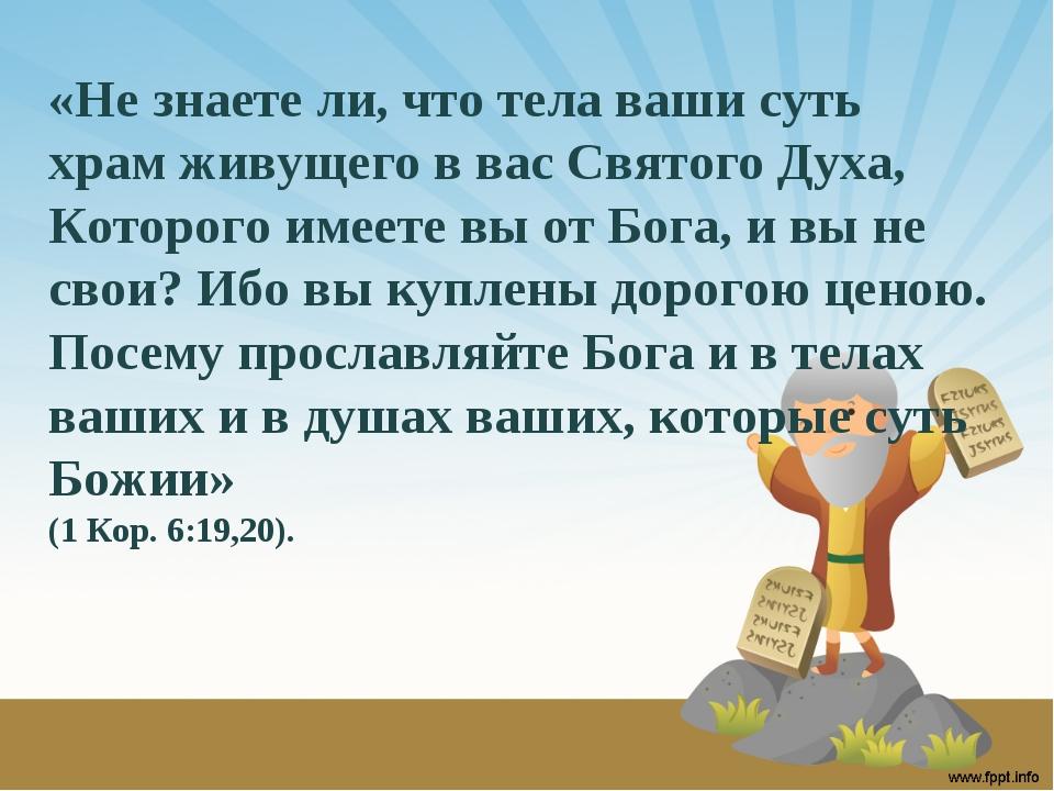 «Не знаете ли, что тела ваши суть храм живущего в вас Святого Духа, Которого...