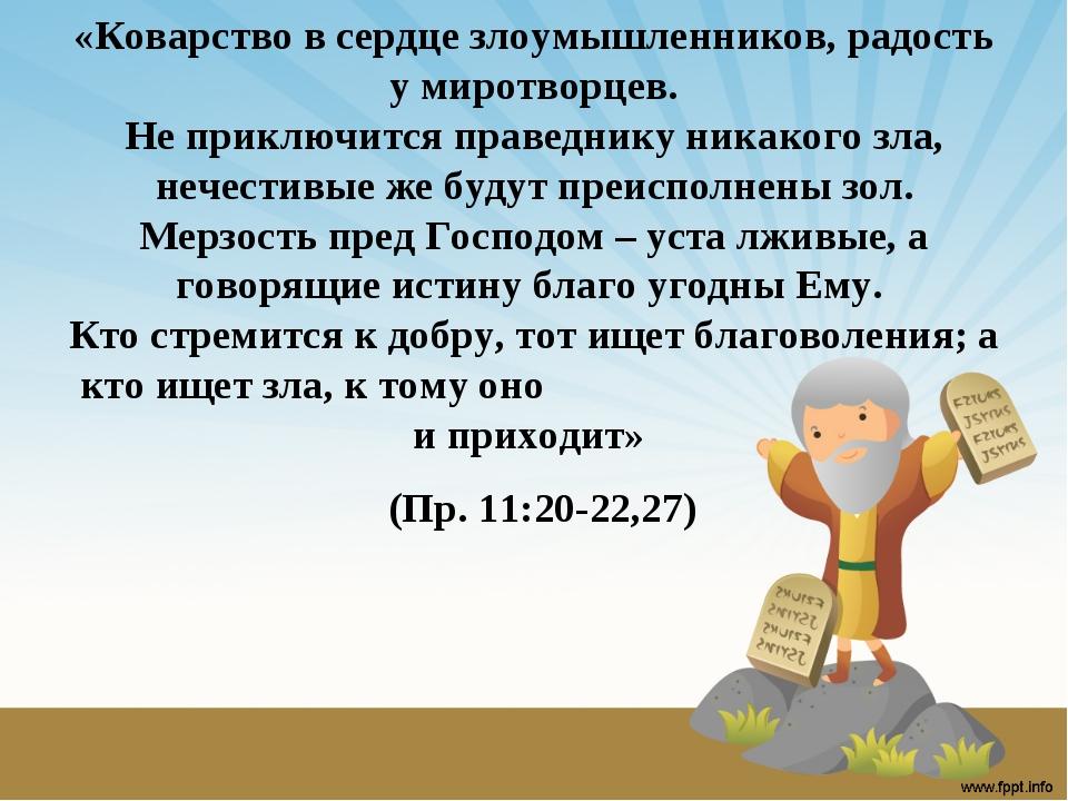 «Коварство в сердце злоумышленников, радость у миротворцев. Не приключится пр...
