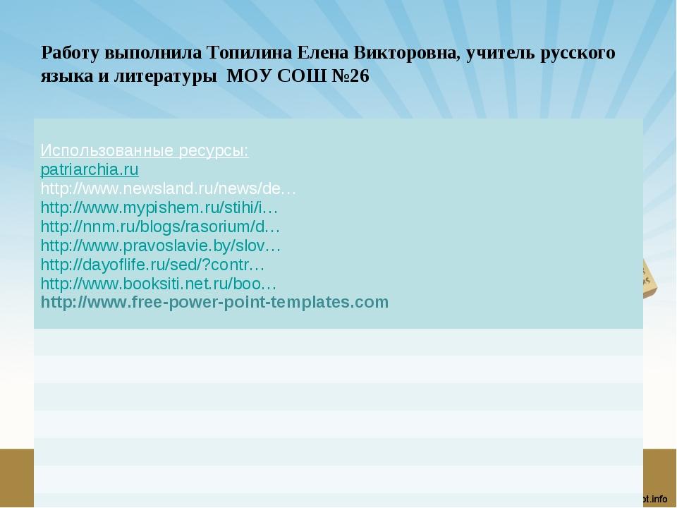 Работу выполнила Топилина Елена Викторовна, учитель русского языка и литерату...