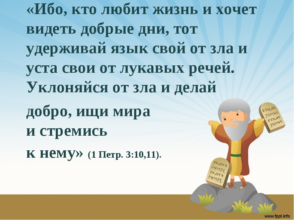 «Ибо, кто любит жизнь и хочет видеть добрые дни, тот удерживай язык свой от з...