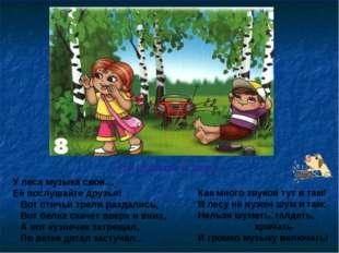 Не шумите в лесу У леса музыка своя… Её послушайте друзья! Вот птичьи трели р