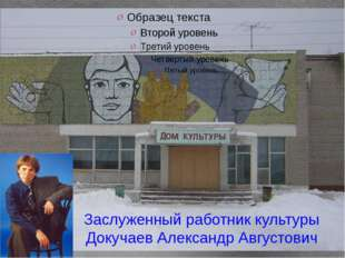 Заслуженный работник культуры Докучаев Александр Августович