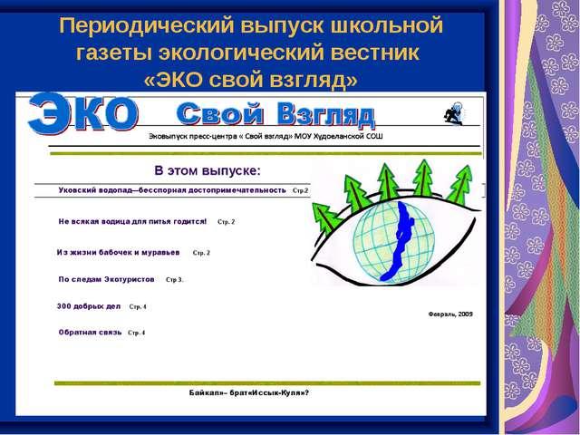 Периодический выпуск школьной газеты экологический вестник «ЭКО свой взгляд»...