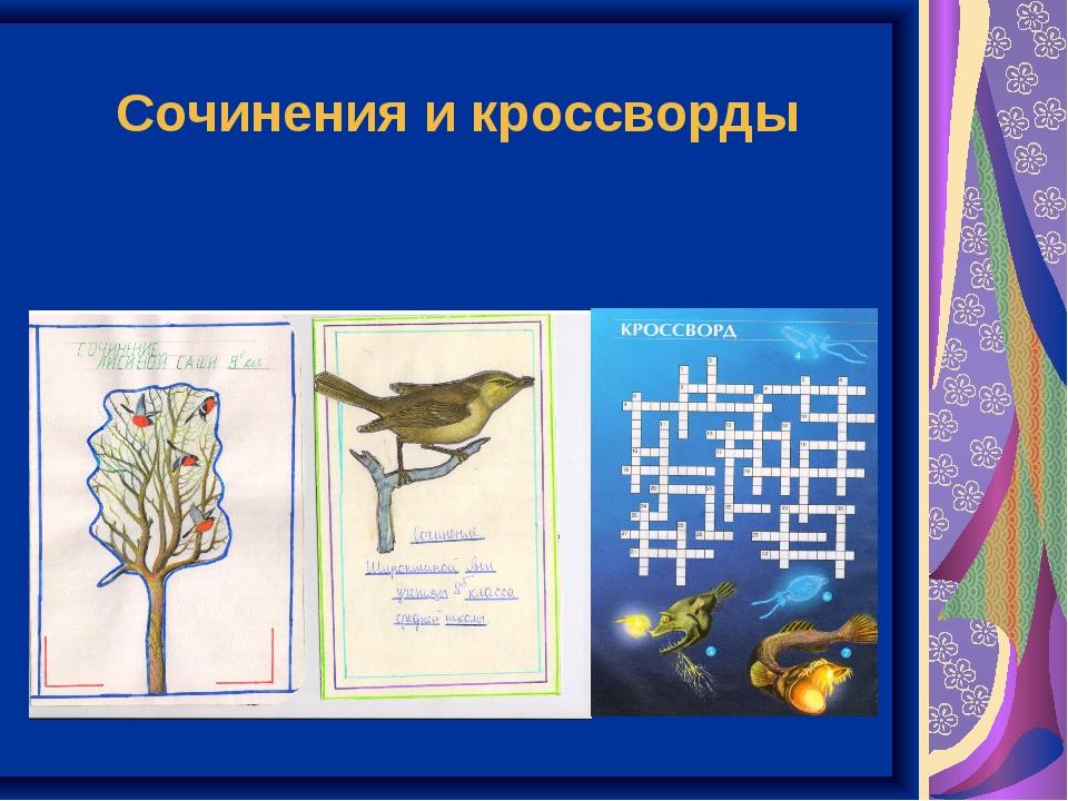 Сочинения и кроссворды
