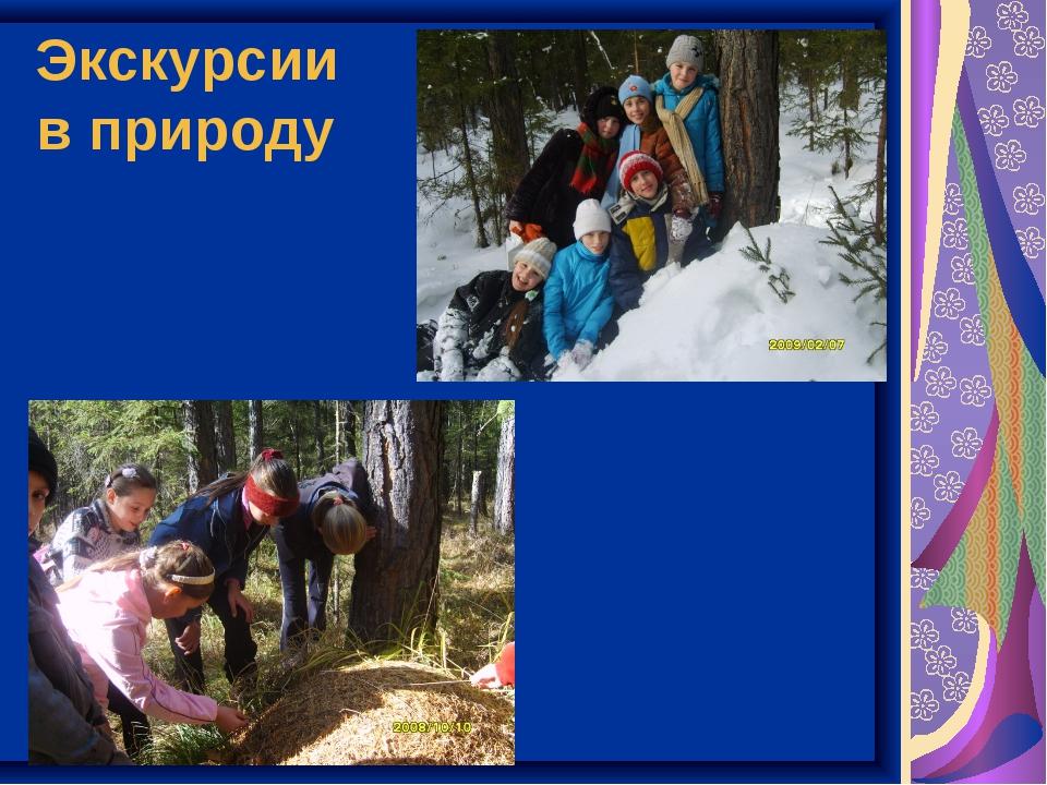 Экскурсии в природу