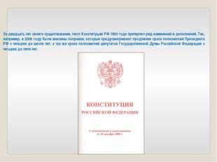 За двадцать лет своего существования, текст Конституции РФ 1993 года претерпе