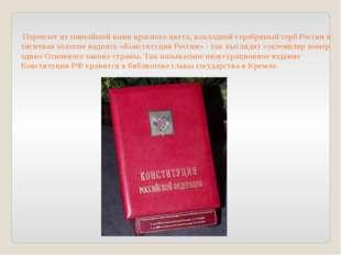 Переплет из тончайшей кожи красного цвета, накладной серебряный герб России