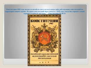 Конституция 1993 года является пятой по счету из всех когда-либо действующих